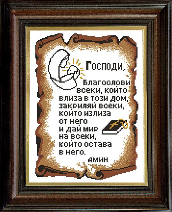Гоблен Молитва, Prayer Tapestry
