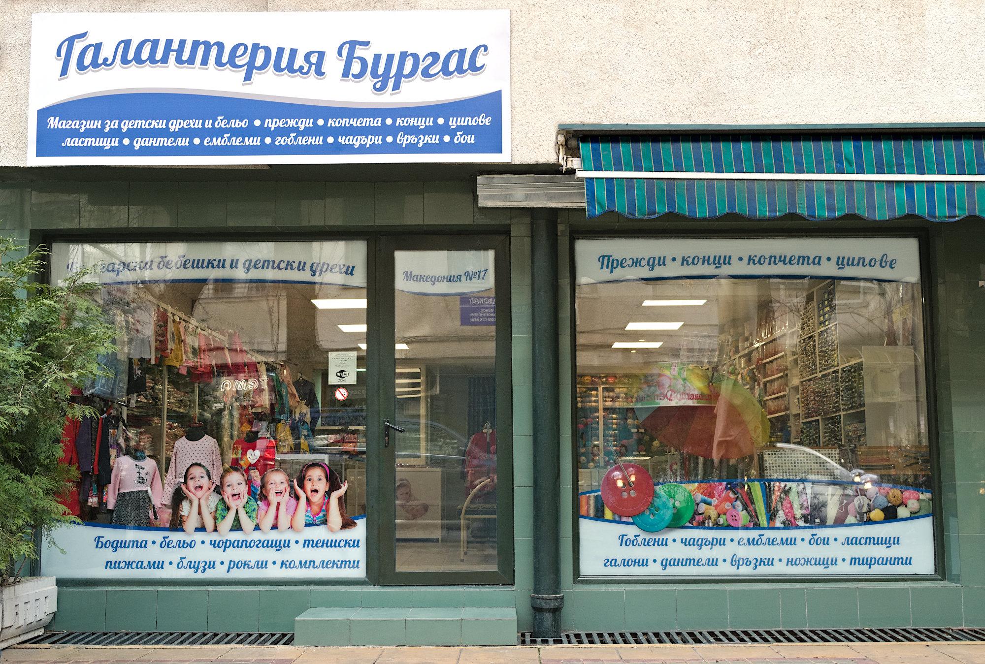 Галантерия Бургас - магазин за детски дрехи и бельо, прежди, копчета, конци, ципове, ластици, дантели, емблеми, гоблени, чадъри, връзки, бои